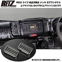 REIZ ライツ 純正交換式 メッキ エアコンダクト 左右セット 新型 エブリイ バン DA17 V(H27/2〜)