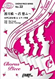 コーラスピースCP22 渡月橋 ~君 想ふ~ / 倉木麻衣  (女声三部合唱&ピアノ伴奏譜)~劇場版「名探偵コナン から紅の恋歌(ラブレター)」主題歌 (CHORUS PIECE SERIES)