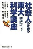 社会人のための東大科学講座 科学技術インタープリター養成プログラム (KS一般書)