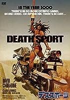 デススポーツ [DVD]