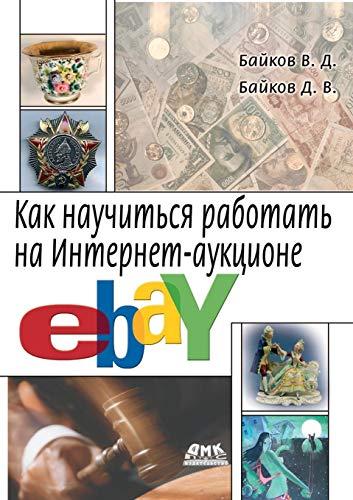 Kak nauchit'sya rabotat' na Internet-auktsione eBay