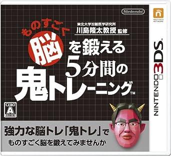 東北大学加齢医学研究所 川島隆太教授監修 ものすごく脳を鍛える5分間の鬼トレーニング - 3DS