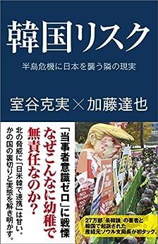 [室谷克実, 加藤達也]の韓国リスク 半島危機に日本を襲う隣の現実 (産経セレクト)