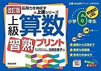 上級算数習熟プリント 小学6年生―教科書改訂に対応 (上達シリーズ)