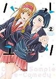 ハルユリ(2) (月刊少年マガジンコミックス)