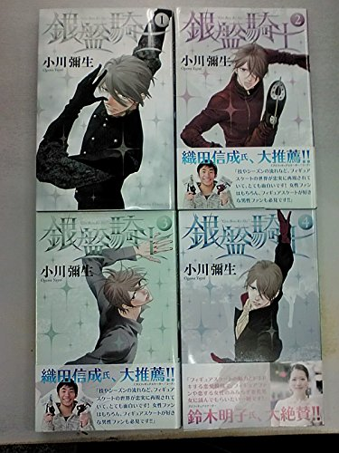 銀盤騎士 コミック 1-4巻セット (講談社コミックスキス)