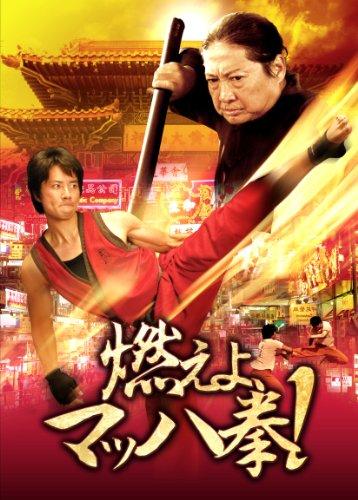 燃えよ、マッハ拳! [DVD] - サモ・ハン・キンポー, ユン・ワー, サミー・ハン, ケイン・コスギ, トミー・ロー