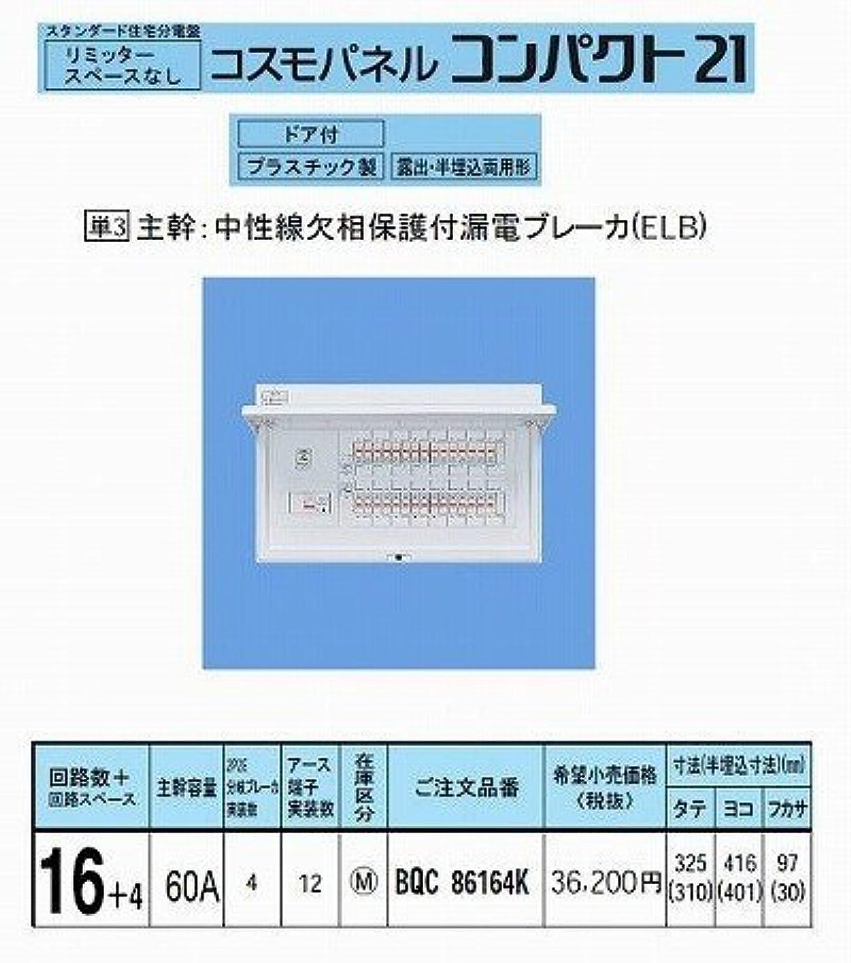届けるモールス信号モノグラフパナソニック(Panasonic) コスモC露出 L無60A16+4 BQR86164