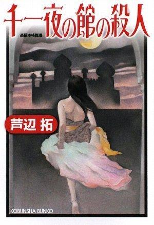 千一夜の館の殺人 (光文社文庫)