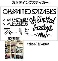 【②黒】04LIMITEDSAZABYS フォーリミ カッティング ステッカー