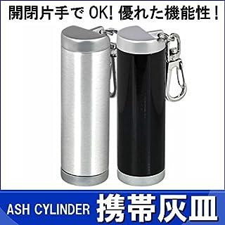 携帯灰皿 アッシュシリンダースリム ペンギンライター フック付き 灰皿 筒型 シンプルシリーズ