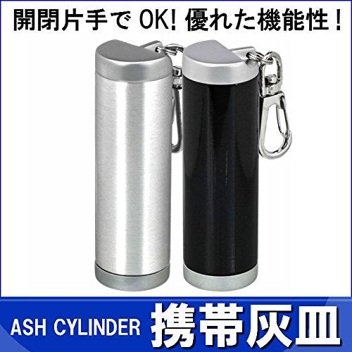 携帯灰皿 アッシュシリンダースリム ペンギンライター フック付き 灰皿 筒型 シンプルシリーズ (ブラックメタリック)