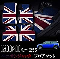 BMW MINI ミニ ミニクーパー R55 室内 フロアマット カーペット ジュータン ユニオンジャックデザイン 右ハンドル ナイロン製 1台分セット