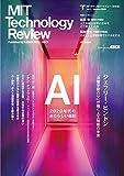 MITテクノロジーレビュー[日本版] Vol.1/Autumn 2020 AI Issue (アスキームック)