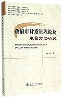 政府审计质量理论及度量方法研究