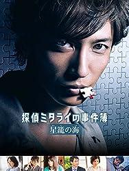 【動画】探偵ミタライの事件簿 星籠の海