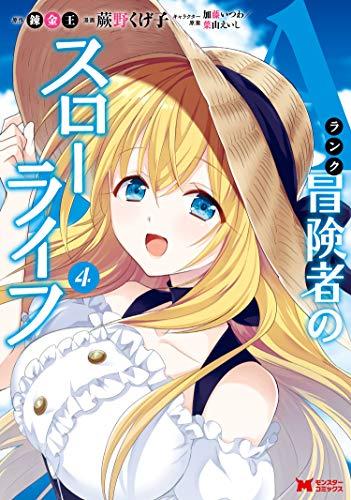 Aランク冒険者のスローライフ(コミック) : 4 (モンスターコミックス)
