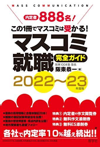 マスコミ就職完全ガイド2022-23