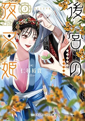 後宮の夜叉姫3 (メディアワークス文庫)