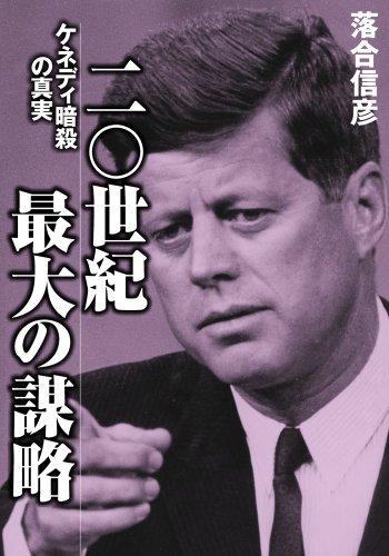 二〇世紀最大の謀略 ―ケネディ暗殺の真実― (小学館文庫)