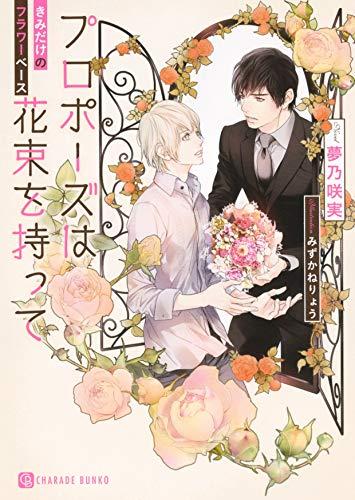 プロポーズは花束を持って ~きみだけのフラワーベース~ (シャレード文庫)