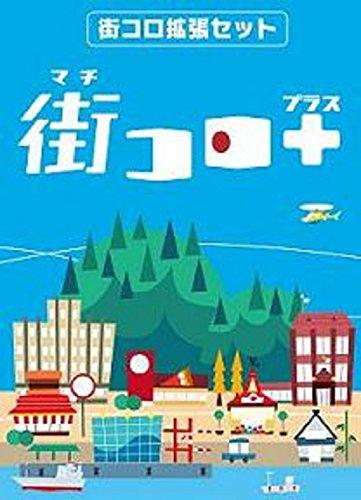 画像2: 【人気ボードゲーム】「街コロ」で遊んで楽しもう! 家族でおうちキャンプにも最適!