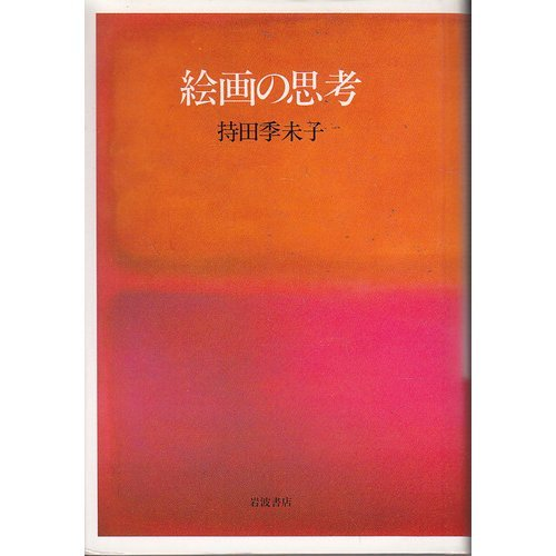 Kaiga no shikō (Japanese Edition)