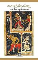 Bharat Ki Sanskritik Kahani: Dinkar Granthmala