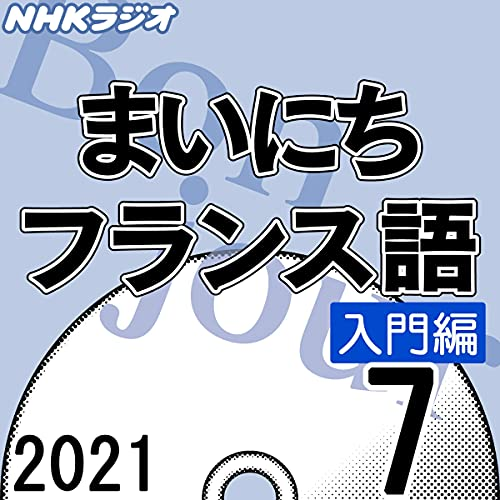 Couverture de NHK まいにちフランス語 入門編 2021年7月号