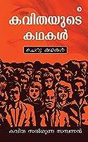 Kavithayude Kadhakal: Short Stories