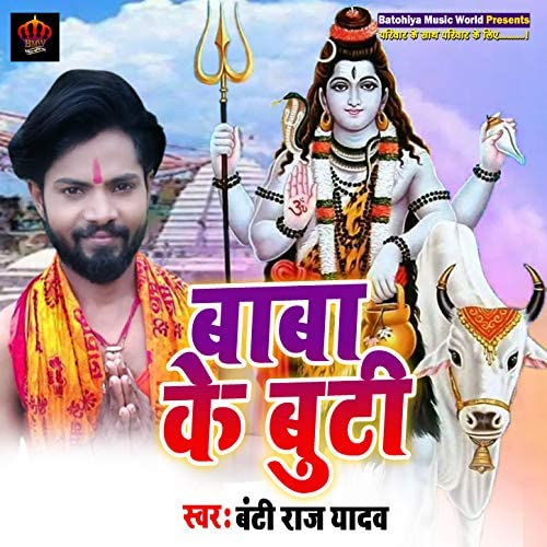 Banti Raj Yadav