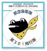 第301飛行隊の尾翼マーク 丸形ステッカー (巨大 左向) / シール