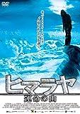 ヒマラヤ 運命の山【DVD】 image