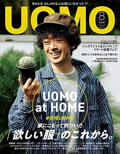UOMO (ウオモ) 2020年8月号 [雑誌]