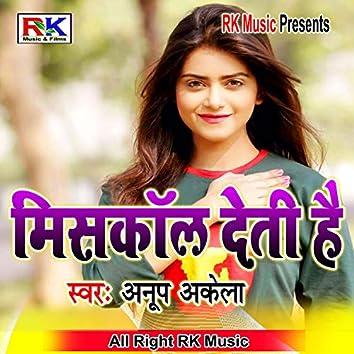 Miss Call deti Hai (Bhojpuri Song)