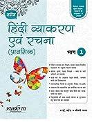 Naveen Hindi Vyakaran Avam Rachna (Prathmik) 1 (For 2020 Exam)