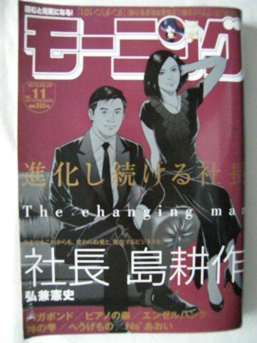 モーニング 2010年 02月 25日号 NO.11 [雑誌]