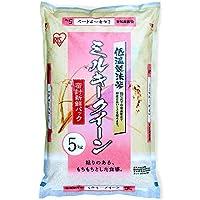 【精米】 低温製法米 白米 ミルキークイーン 5kg 令和2年産