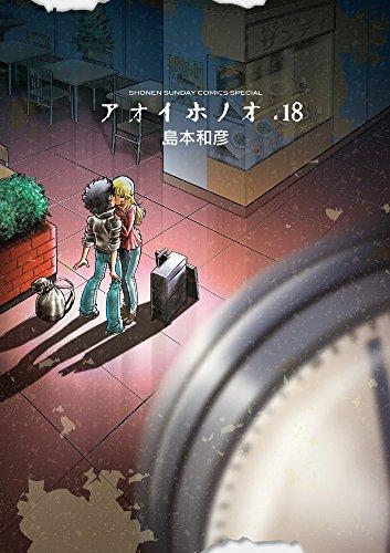 アオイホノオ (18) (ゲッサン少年サンデーコミックス)