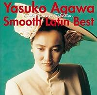 〈おとなBEST〉Yasuko Agawa Smooth Latin Best