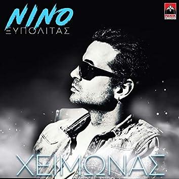 Ximonas
