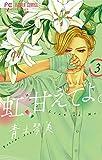 虹、甘えてよ。(3) (フラワーコミックス)
