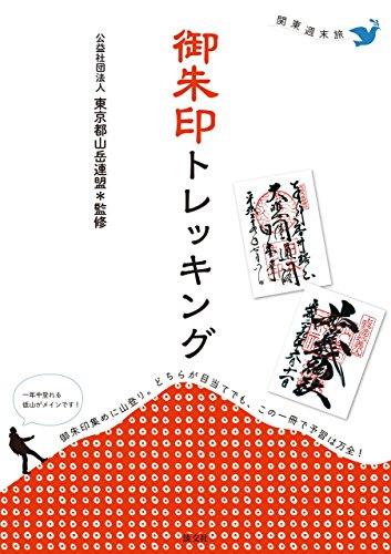 関東週末旅 御朱印トレッキング