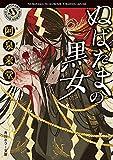 ぬばたまの黒女 (角川ホラー文庫)