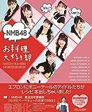 【Amazon.co.jp 限定】NMB48 お料理大好き部 - たけだバーベキュー先生とLet'sおうちごはんBOOK - Amazon限定カバーVer. (ヨシモトブックス)