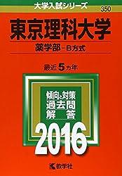 東京理科大学(薬学部−B方式) (2016年版大学入試シリーズ)・赤本・過去問