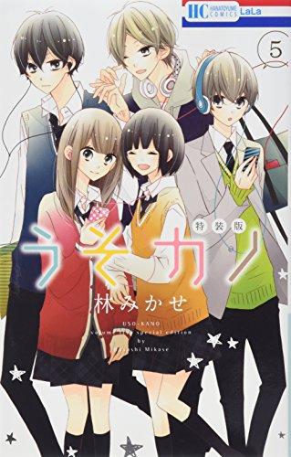 うそカノ 5巻 ドラマCD付き特装版 (花とゆめコミックス) - 林 みかせ