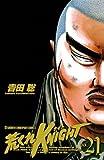 荒くれKNIGHT 21 (ヤングチャンピオン・コミックス)