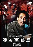 稲川大百怪 噂の百物語 ~魍の章~[DVD]