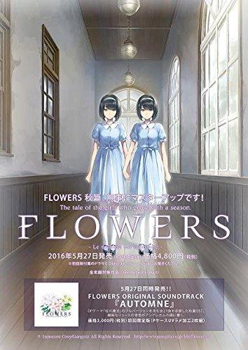 『FLOWERS -Le volume sur automne-(秋篇) 初回限定版』の3枚目の画像